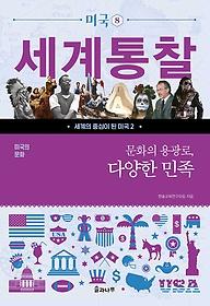 세계통찰 - 문화의 용광로, 다양한 민족