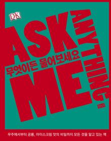 무엇이든 물어보세요 Ask Me Anything