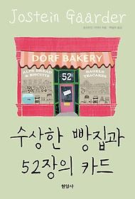 수상한 빵집과 52장의 카드