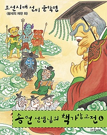 조선시대 선비 문학편