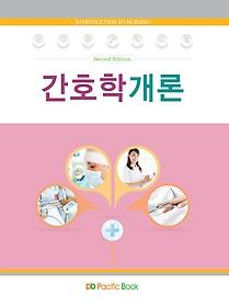 간호학개론