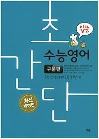 초간단 수능영어 - 구문편 입문