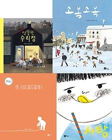 차재혁 최은영 그림책 베스트 4권 세트