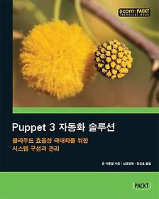 Puppet 3 자동화 솔루션