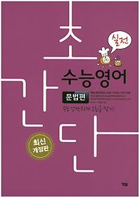 초간단 수능영어 - 문법편 실전