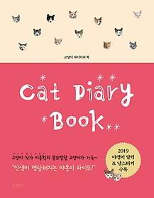 고양이 다이어리 북 CAT DIARY BOOK