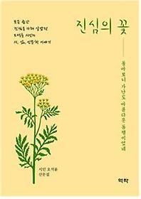 진심의 꽃