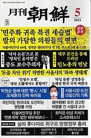 월간조선 (월간) 5월호