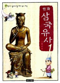만화 삼국유사 1