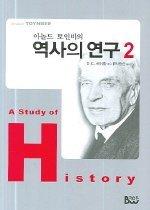 역사의 연구 2