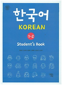 한국어 KOREAN 1-2 Student