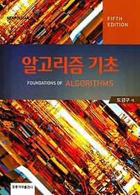 알고리즘 기초