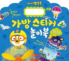 뽀로로 가방 스티커 놀이북 - 하늘