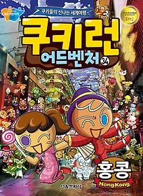 쿠키런 어드벤처 34 - 홍콩