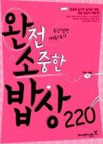 완전 소중한 밥상 220 : 동안+날씬+해독+보약