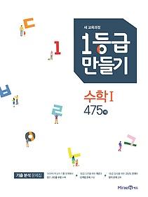 1등급 만들기 수학 1 475제 (2021년용)