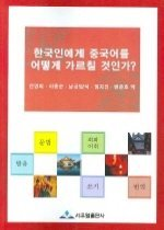 "<font title=""한국인에게 중국어를 어떻게 가르칠 것인가?"">한국인에게 중국어를 어떻게 가르칠 것인가...</font>"