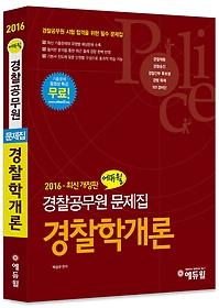 2016 에듀윌 경찰공무원 문제집 - 경찰학개론