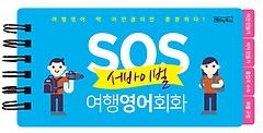 """<font title=""""SOS 서바이벌 여행영어회화 (플라스틱 포켓북)"""">SOS 서바이벌 여행영어회화 (플라스틱 포켓...</font>"""