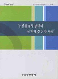 농산물유통정책의 문제와 선진화 과제