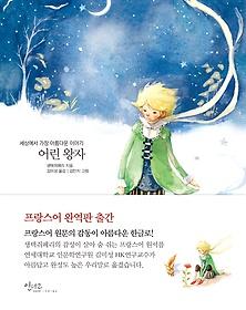"<font title=""어린왕자 STORY BOOK - 세상에서 가장 아름다운 이야기 "">어린왕자 STORY BOOK - 세상에서 가장 아름...</font>"