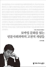 "<font title=""모바일 문화를 읽는 인문사회과학의 고전적 개념들"">모바일 문화를 읽는 인문사회과학의 고전적...</font>"
