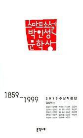 1859-1999