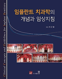 임플란트 치과학의 개념과 임상지침 =Clinical concepts and guidelines for implant dentistry