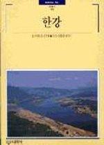 한강 (빛깔있는 책들 99 / 301-7)