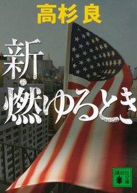 新.燃ゆるとき (講談社文庫)