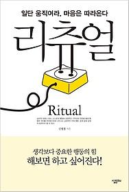 리츄얼 Ritual