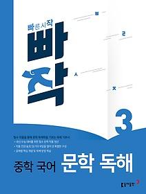 빠작 중학 국어 문학 독해 3