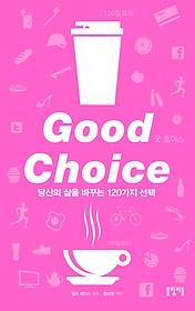굿 초이스 Good Choice