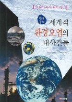 세계적 환경오염의 대사건들