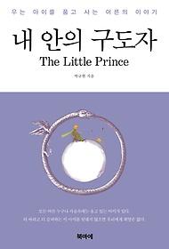 내안의 구도자 The Little Prince