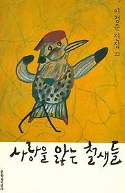 사랑을 앓는 철새들 (무선본)