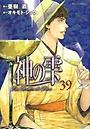 神のしずく 39 (コミック)
