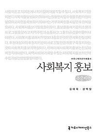사회복지 홍보 (큰글씨책)