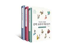 이토록 친절한 문학 교과서 작품 읽기 시리즈 세트