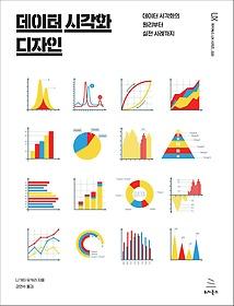 데이터 시각화 디자인