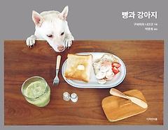 빵과 강아지