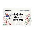 [유료200P]한국사 책갈피