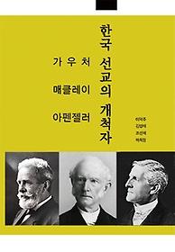 한국 선교의 개척자