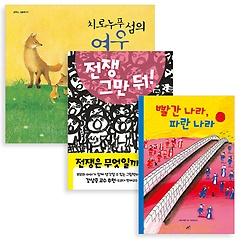 담푸스 평화 이야기 3권 세트