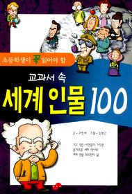 교과서 속 세계인물 100