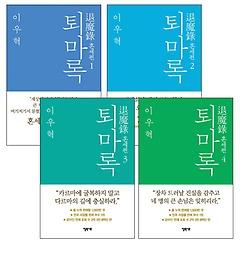 퇴마록 혼세편 1~4권 패키지 세트
