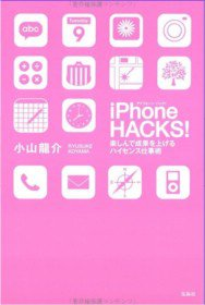 iPhone HACKS! (單行本)