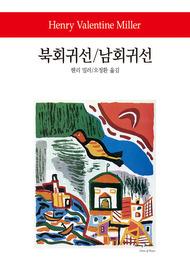 북회귀선/남회귀선