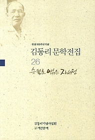김동리 문학전집 26 - 수필과 엮은 자서전