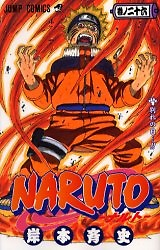NARUTO 26-50卷 セット